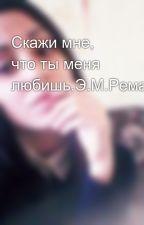 Скажи мне, что ты меня любишь.Э.М.Ремарк by saidkaa