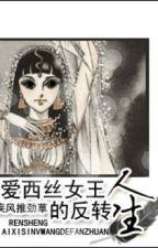 Asisu nữ vương đích phản chuyển nhân sinh by ha_ku2003