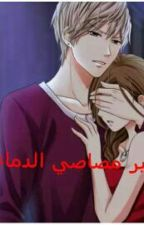 أمير مصاصي الدماء by sohaaa1