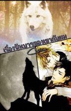 เรื่องรักเบาๆของเขากับผม(yaoi END) by JumlangKaewchot