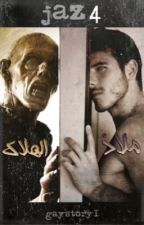 ملاذ الهلاك - ( jaz4 ) by gaystory1