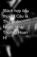 [Bách hợp tiểu thuyết] Cậu là Thư Triển Nhan, tớ là Thường Hoan Hỉ by Windyie