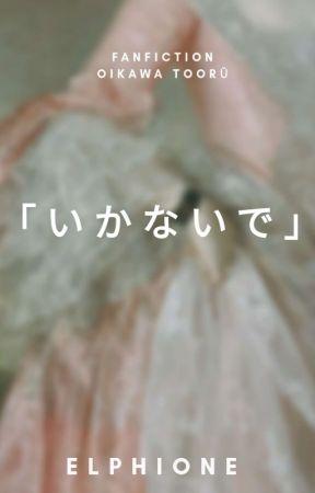 「いかないで」; 及川 徹 by VanillaShakELLE