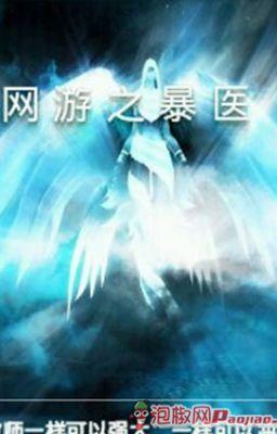 Đọc truyện Game online chi bạo y - Lam Vũ 01 (game online, viễn tưởng, end)
