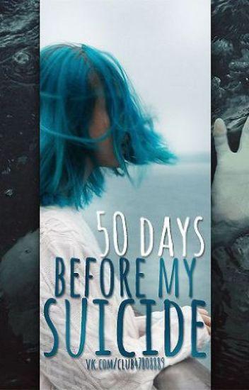 50 дней до моего самоубийства|продолжение[редактируется]