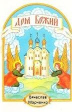 Дом Божий by VyacheslavMarchenko