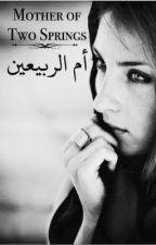 أُم الربيعين by Afraah_1983