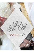 زواج تقليدي by raghad_story