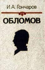 """Обломов"" Гончаров И.А. by DolgushevaL"
