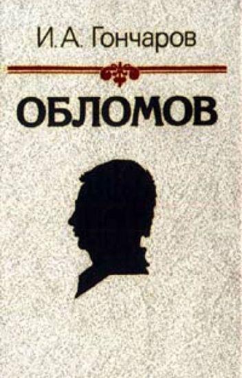 """""""Обломов"""" Гончаров И.А."""