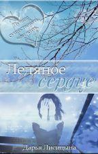 Ледяное сердце by Darya_Lisitsyna
