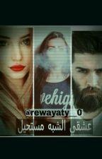 عشقي الشبه مستحيل by rewayaty__0