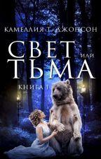 СВЕТ ИЛИ ТЬМА. Редактируется. by CAMELLIA-K-SECRET