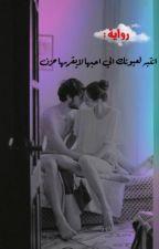 روايه ؛ انتبه لعيونك الي احبها لايقربها حزن by storys_novels