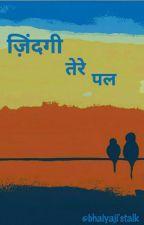ज़िंदगी तेरे पल by bhaiyajitalk
