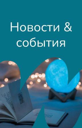 Новости! by AmbassadorsRU