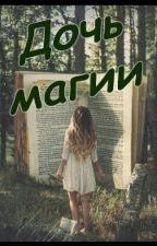 дочь магии by Arina_Ogneva