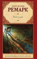Тени в раю. Эрих Мария Ремарк by Lera_Yalta
