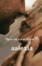 ΠΡΊΝ ΝΑ ΕΊΝΑΙ ΑΡΓΆ by -aalexia