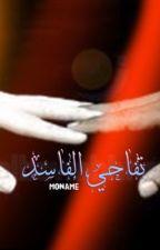 تُفاحي الفاسد by moname_ya