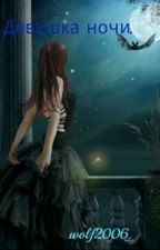 Девушка ночи. by wolf2006