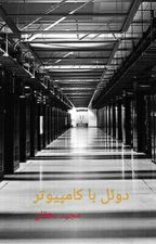 دوئل با کامپیوتر by MadjidDehghan