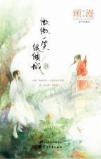 [Ngoại Truyện:] Tiêu Nại PK Phong Đằng - Yêu Em Từ Cái Nhìn Đầu Tiên by langbach