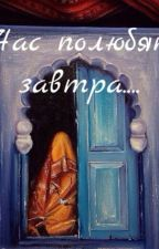Нас полюбят завтра... by MeerimZakirova
