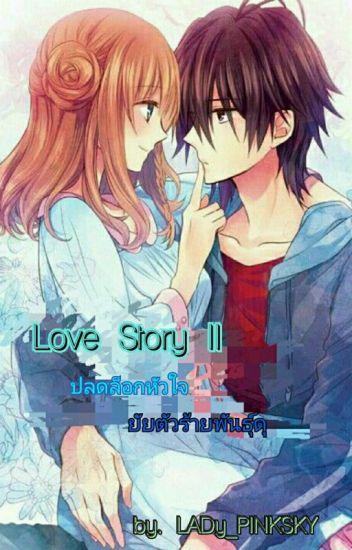 [ Love Story II ] ปลดล็อกหัวใจ ยัยตัวร้ายพันธ์ุดุ