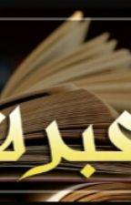 قصة وعبرة by alaa2233