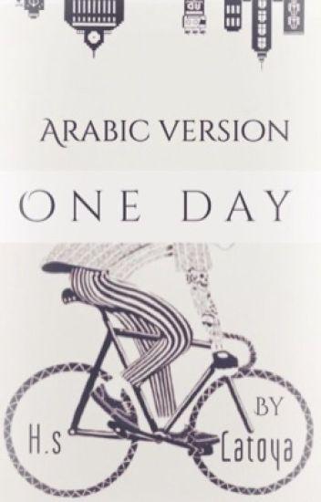 One Day |يومًا ما