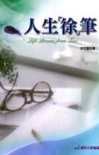 人生「徐」筆 (一) : 人與事 by WilliamTsui