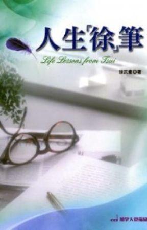 人生「徐」筆 (二) : 人與己 by WilliamTsui