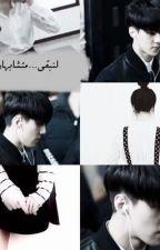 لنبقى متشابهان by jee_yeol