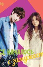 Все началось с замужества by Kwonni5