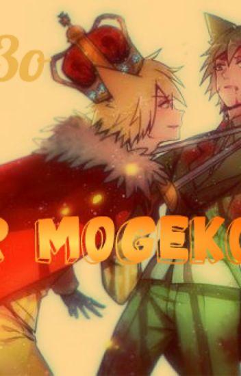 Amor Mogeko? ГYonaka x Nega MogekoГ
