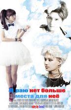 В раю нет больше места для нее by Kwonni5