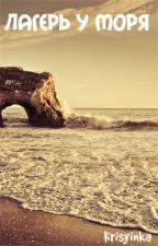 Лагерь у моря by Krisyinka