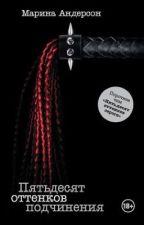 Пятьдесят оттенков подчинения Марина Андерсон by NikaMerser