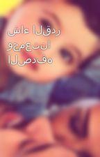 شاء القدر وجمعتنا الصدفه by user95885