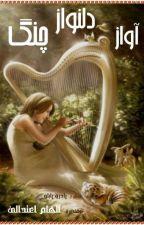 آواز دلنواز چنگ by Hamdastan
