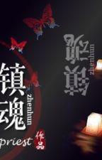Trấn hồn - Priest ( Đề cử ) by hanxiayue2012