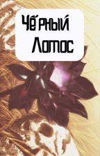 """Чёрный Лотос"" by Tanya_Kovaleva020519"