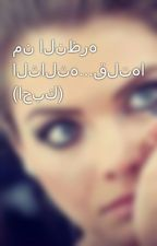 من النظره الثالثه...قلتها (احبك) by Zona96