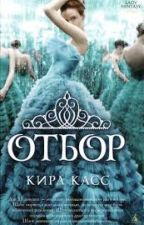 """Кира Касс """"Отбор"""" by IVANKA_IVANKA"""