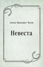 Невеста А.П. Чехов by _Alina_Belik_