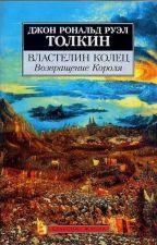 Властелин Колец: Возвращение Короля by AlinaPokus