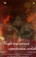 Когда под маской скрывается любовь by Lovets1