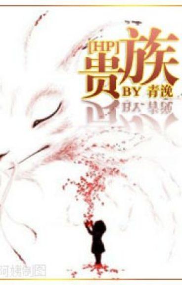 [ Siêu đề cử ] (HP đồng nghiệp ) Qúy Tộc - Thanh Mỗi