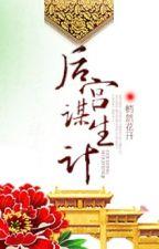 Hậu cung mưu sinh kế - Tiễu Nhiên Hoa Khai (xuyên không) by Tsubaki